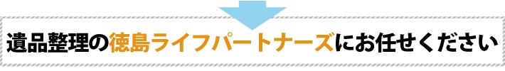 遺品整理の徳島ライフパートナーにお任せください