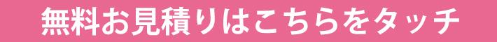 徳島でお電話での無料お見積りはこちらをタッチ
