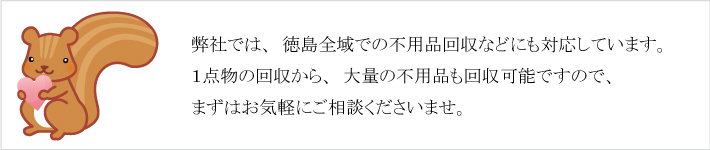 徳島県の不用品回収