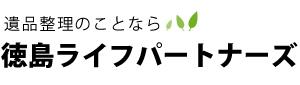 遺品整理の徳島ライフパートナーズ