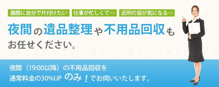 徳島ライフパートナーズでは夜間の遺品整理や不用品回収にも対応しております