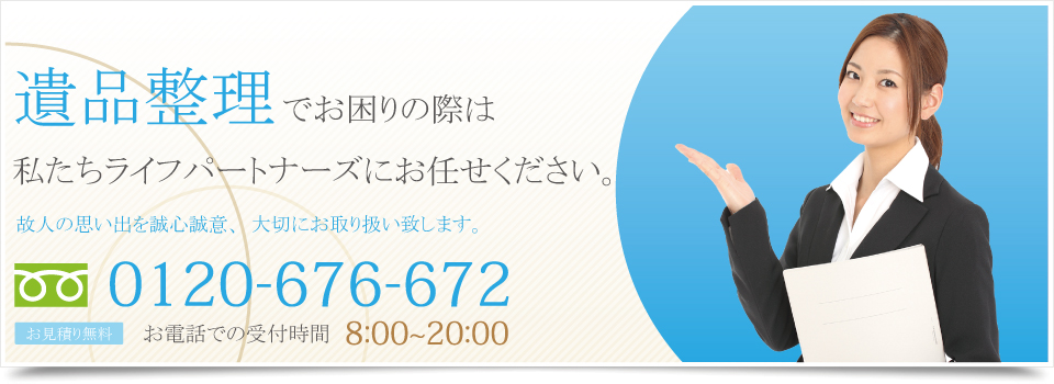 遺品整理や不用品回収、粗大ゴミなどでお困りの方は徳島ライフパートナーズにご連絡ください。徳島県全域で遺品整理&廃品回収に365日対応致します。